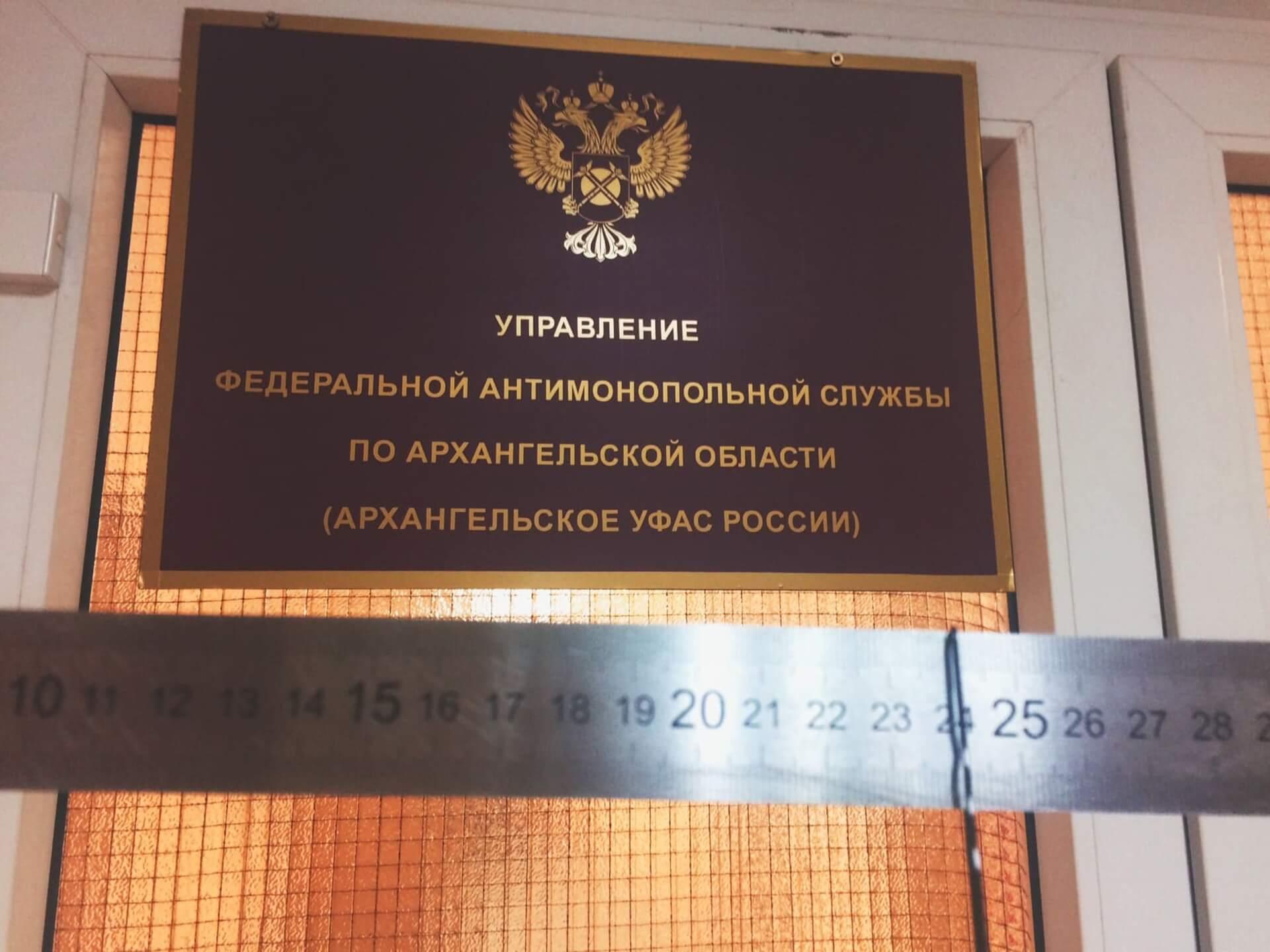 УФАС по Архангельской области считает маленькую грудь физическим недостатком женщины